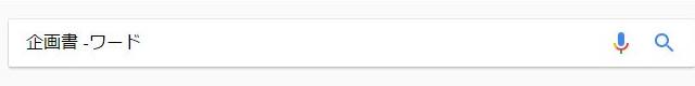 特定のキーワードを除外して検索