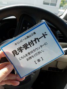 キリン工場見学受付カード